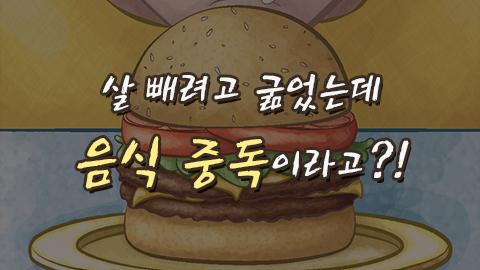 [카드뉴스] 살 빼려고 굶었는데 음식 중독이라고?!
