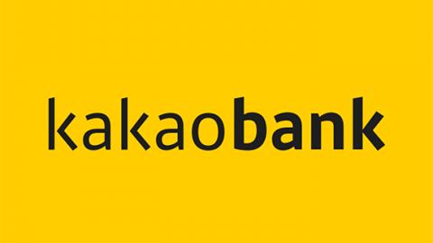 카카오뱅크, 은행 IT에 새 이정표를 제시했다