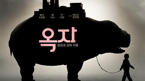 [테마가 있는 영화] 슈퍼돼지의 운명 '옥자'