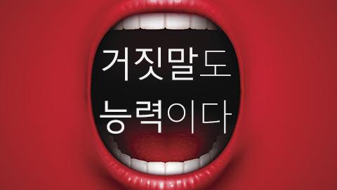 [카드뉴스] 거짓말 잘하는 방법