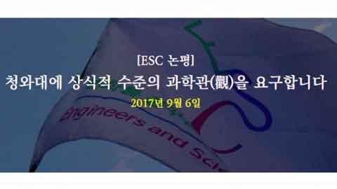 """ESC """"박성진 장관 지명은 과학에 대한 청와대의 몰이해"""" 성명"""