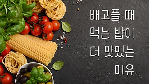[카드뉴스] 배고플 때 먹는 밥이 더 맛있는 이유