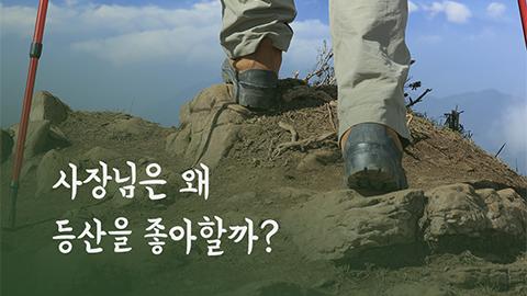 [카드뉴스] 사장님은 왜 등산을 좋아할까?