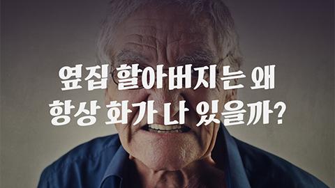 [카드뉴스] 옆집 할아버지는 왜 항상 화가 나 있을까?