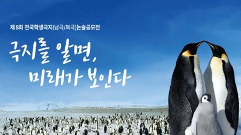 민사고 1년 박선우 양, 제8회 전국학생극지논술공모전 대상