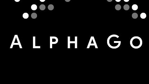 다큐멘터리 '알파고'를 보고 패배감을 벗어던져라?