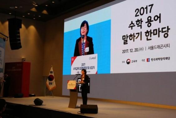 2017 수학교육 성과발표회 및 시상식 개최