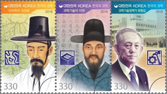 '대동여지도' 김정호, 과기정책가 최형섭…한국 과학 기념우표로 만난다