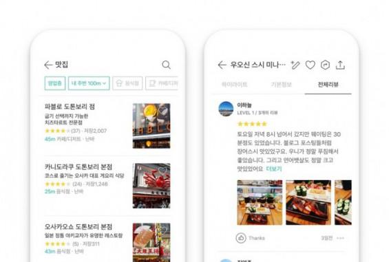 해외 자유여행 필수 앱 트리플, 100만 다운로드 돌파