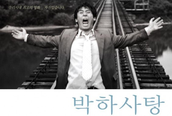 [테마영화] '버닝'으로 돌아온 이창동 감독의 영화 BEST 3