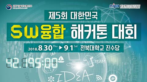 코딩실력왕은 누구?...제5회 SW 융합 해커톤 대회 개최