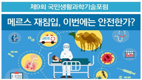 [과학게시판] '국민생활과학포럼' 개최 外
