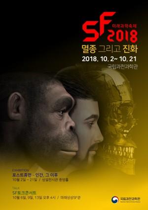 [과학게시판]SF2018 미래과학축제 外