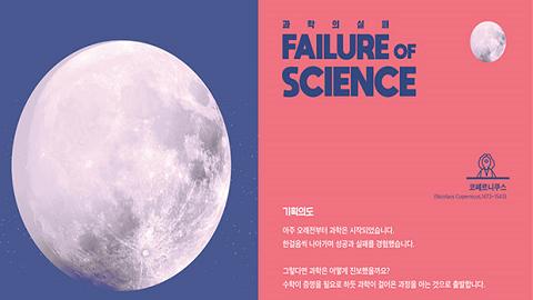 [과학게시판] 국립과천과학과 10주년 기념 특별전 개최 外