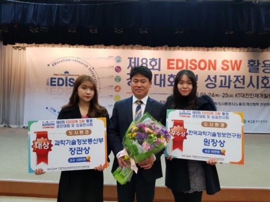 GIST 학생들, EDISON 경진대회서 대상 및 우수상 수상