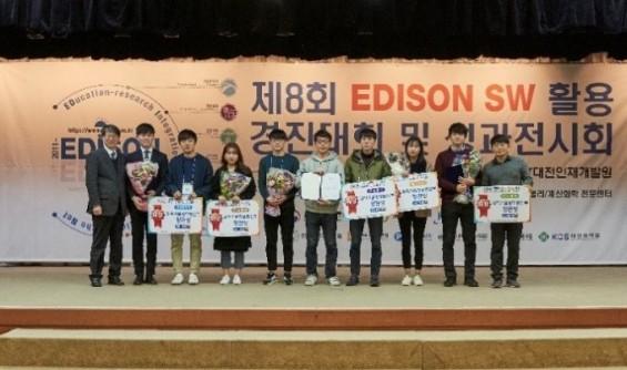 서울대 공대생들, EDISON 경진대회서 대상 수상