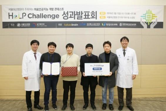 [의학게시판] 서울아산병원 인공지능 개발 콘테스트 종료 外