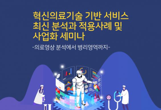 AI와 빅데이터, 3D프린팅, 로봇과 의학 융합 전문가 모인다