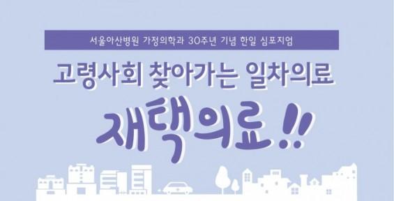 [의학게시판] 김연수 신임 서울대병원장 취임식 外