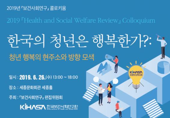 [의학게시판] '한국의 청년은 행복한가?' 콜로키움 개최 外