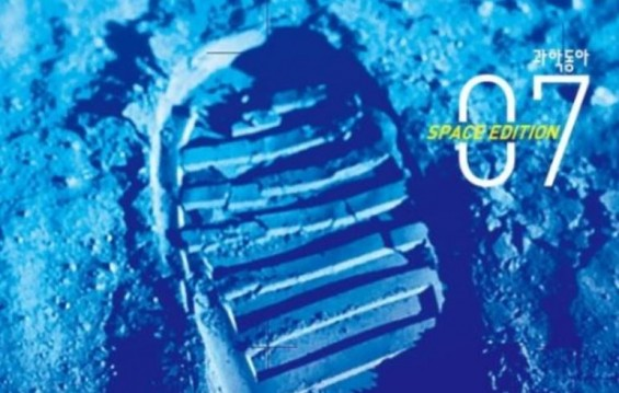 인류 달 착륙 뒤에 가려진 진실…과학동아 7월호 'SPACE' 특별판