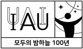 """""""외계행성 이름을 지어주세요""""…IAU 100주년 국제공모전"""
