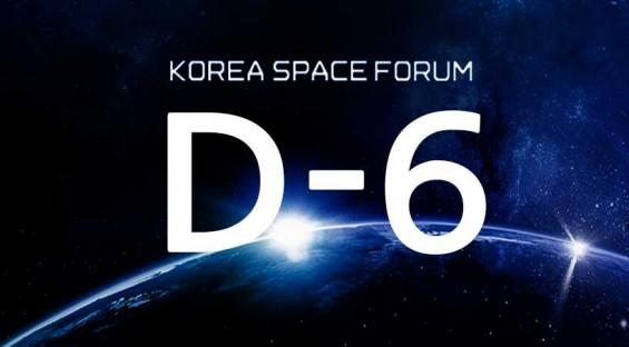 [2019 코리아 스페이스포럼] D-6 '뉴스페이스'의 리더들이 온다
