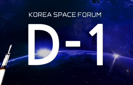 [2019 코리아 스페이스포럼] D-1 달착륙 50주년 기념 국내외 전문가 총출동