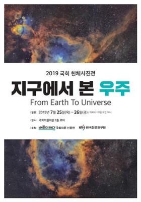 국회서 25~26일 '지구에서 본 우주' 사진전