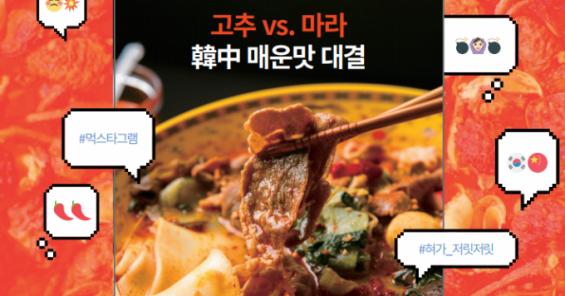 [프리미엄 리포트] 고추 vs. 마라…韓中 매운맛 대결