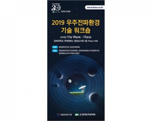 우주전파센터, 2019 우주전파환경 기술 워크숍 개최