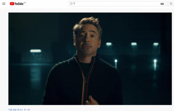 '아이언맨' 로다주가 만든 AI 다큐시리즈 유튜브에 공개