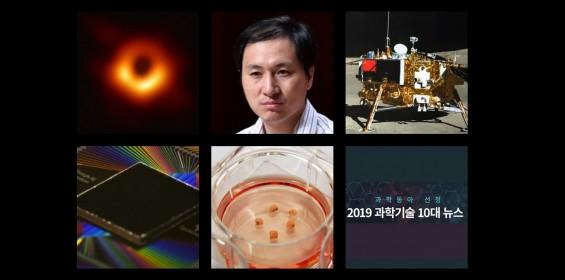 굿바이 2019, 과학동아 선정 과학기술 10대 뉴스