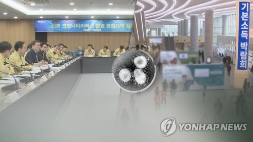신종코로나로 한국 주도 로봇 국제회의에 해외전문가 대거 불참