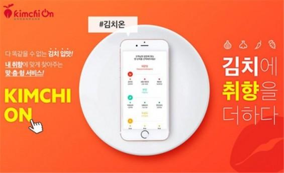 [과학게시판] 김치 큐레이션 앱 '김치온'