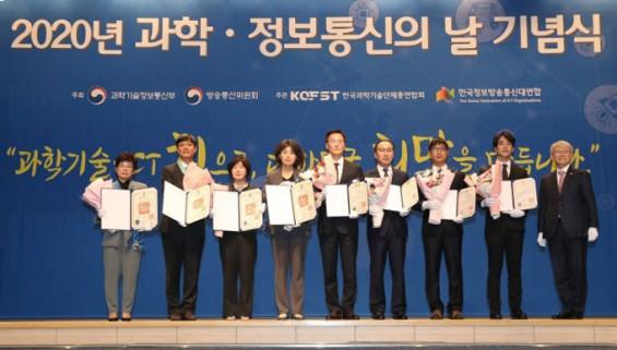 수소차 센서·줄기세포·4차산업혁명 전문가들 훈포장…과학정보통신의 날 빛낸 수상자들
