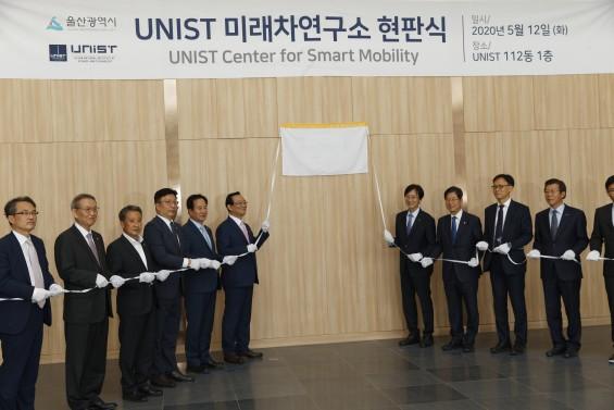 [과학게시판] UNIST, 미래차연구소 현판식 개최 外