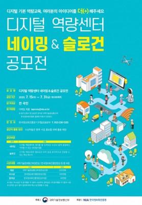 [과학게시판] 디지털역량센터 네이밍 및 슬로건 공모전 개최 外
