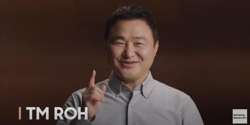 [영상] 5일 삼성전자 온라인 '갤럭시 공개행사(언팩)'