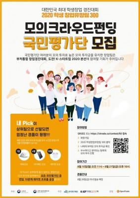 [과학게시판] 2020 학생 창업유망팀 300 온라인 경진대회 개최 外