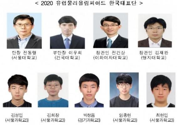 한국 과학영재들, 유럽물리올림피아드 종합 1위...국제화학올림피아드 종합 5위