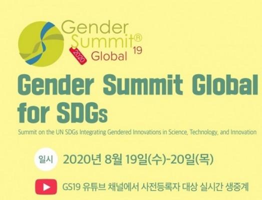 '과학은 성 중립적인가' 2020 글로벌 젠더서밋