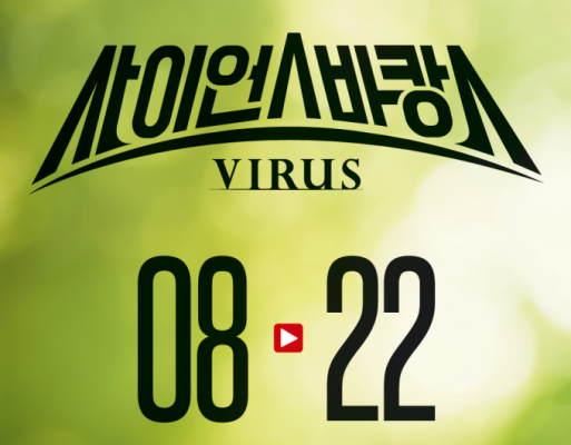코로나19 바이러스의 모든 것...'2020 사이언스 바캉스' 22일 오후 2시 온라인 생중계