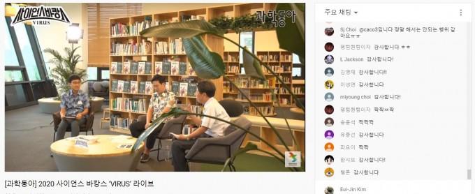 'Science Vacation'은 YouTube에서 생중계됩니다.  김상욱 교수가 두 명의 강사에게 질문을하고 있습니다.  동아 사이언스