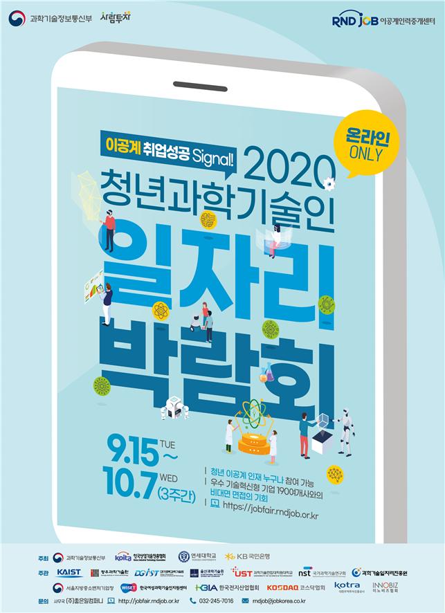 [과학게시판] '2020 청년 과학기술인 일자리박람회' 개최 外