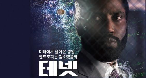 [프리미엄 리포트] 영화 '테넷' 시간 역행, 현실에서 따라잡기