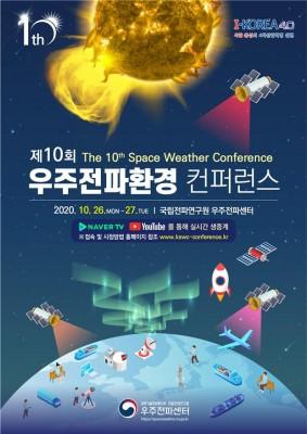 [과학게시판]'우주전파환경 콘퍼런스' 온라인 개최 外