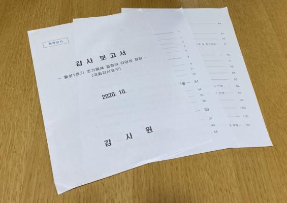 조기폐쇄 논란 월성1호기 감사결과 보고서, 어떤 내용 담겼나