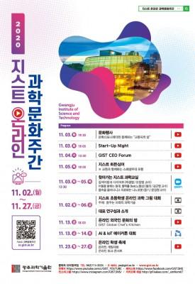 [과학게시판] 2020 GIST 온라인 과학문화주간 행사 개최 外