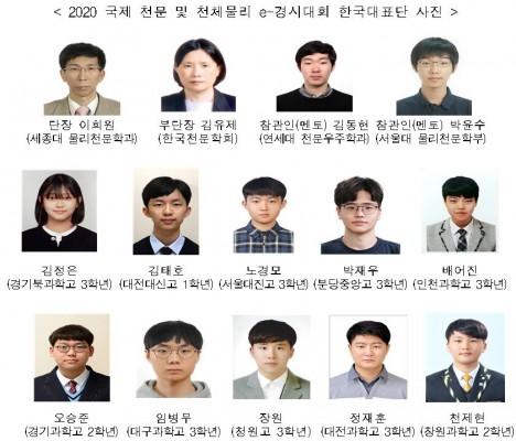 한국 영재들, 천문 및 천체물리 국제경시대회서 메달 9개 수상